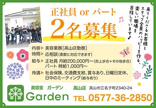 garden2007